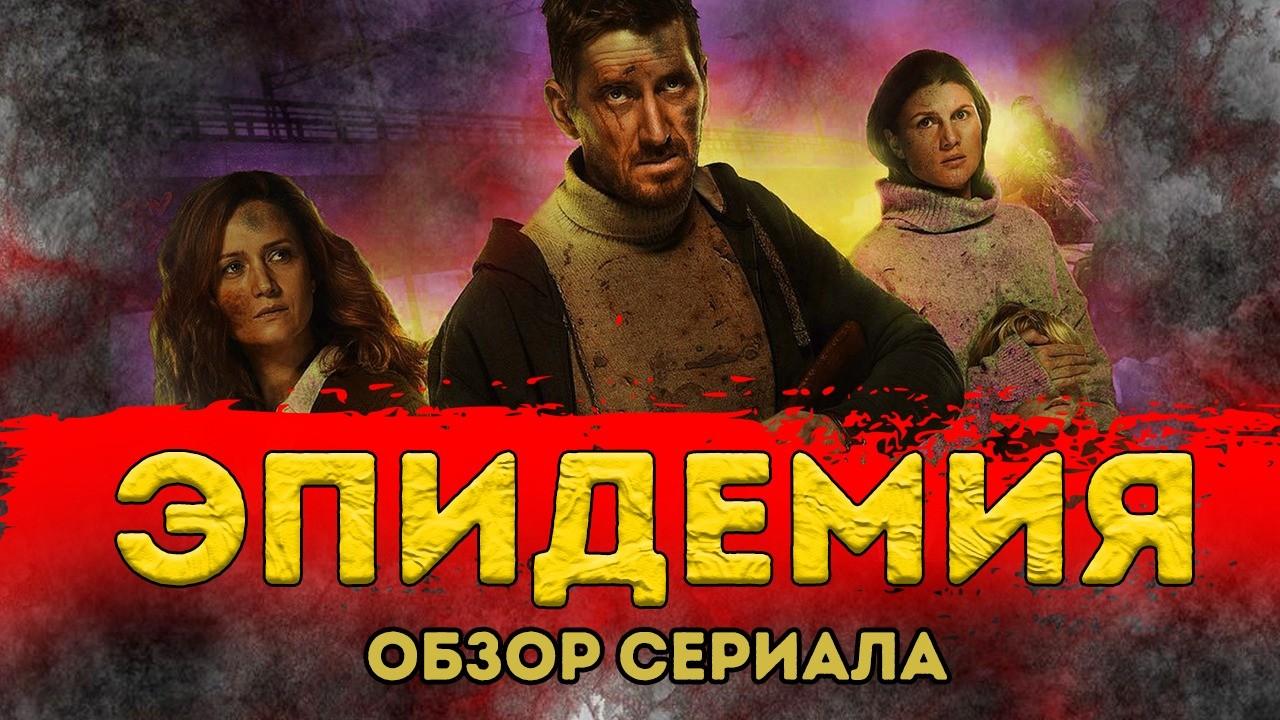 Эпидемия сериал. Обзор. Netflix на русском.