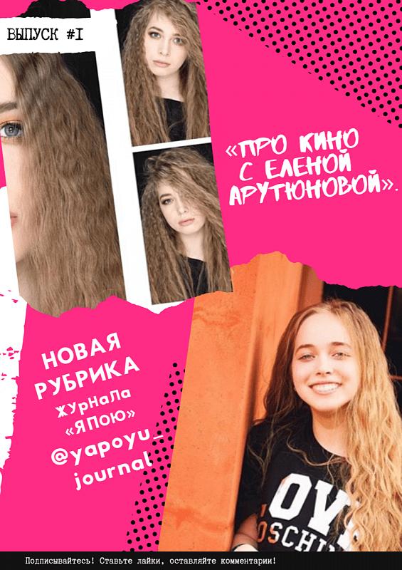 Про кино с Еленой Арутюновой. Выпуск 2.