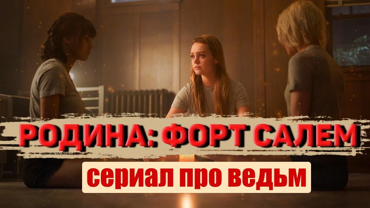 РОДИНА: ФОРТ САЛЕМ. Ведьмы защищают? Обзор сериала. Мистика   Что посмотреть сериалы