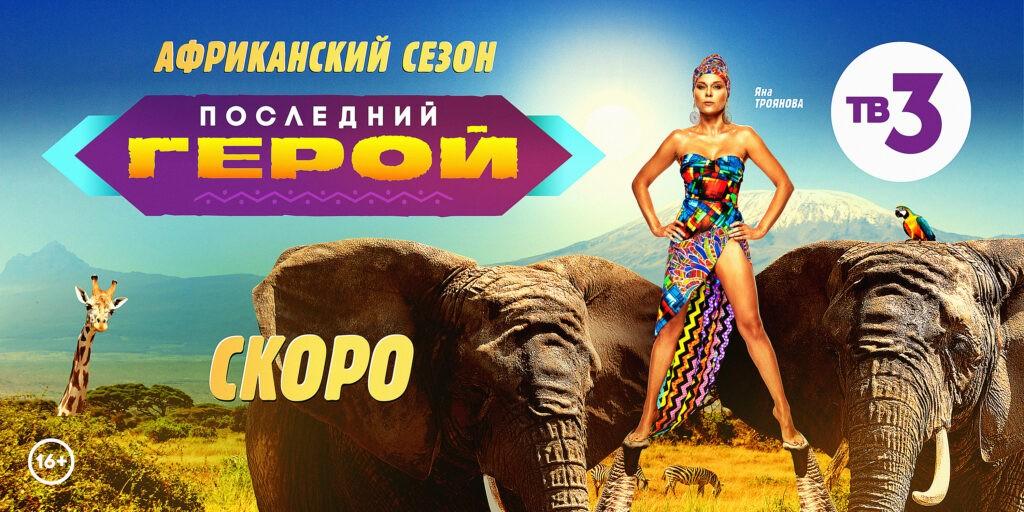Ведущую нового «Последнего героя» Яну Троянову захотела потеснить Ольга Бузова