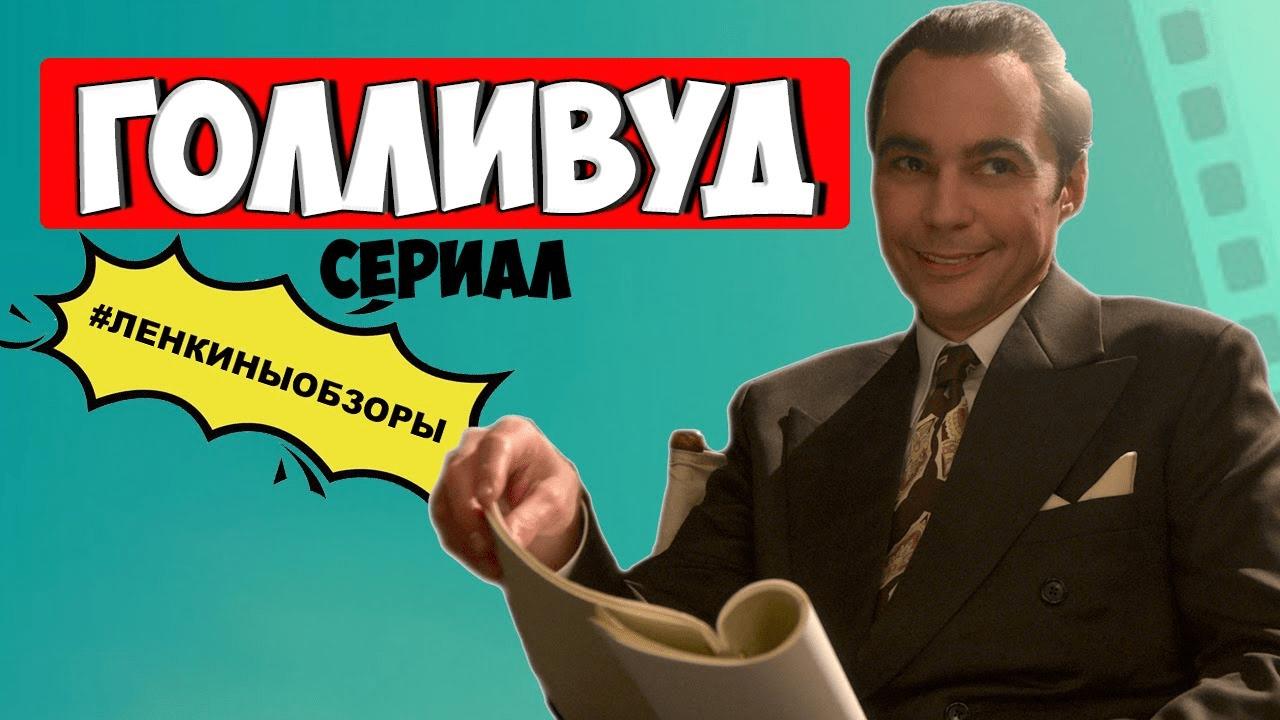 ГОЛЛИВУД СЕРИАЛ. Обзор сериала. Netflix.