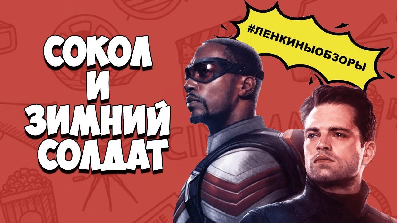 СОКОЛ И ЗИМНИЙ СОЛДАТ ОБЗОР. Фантастика 2021