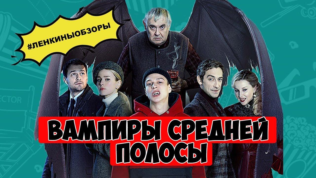 ВАМПИРЫ СРЕДНЕЙ ПОЛОСЫ. Обзор сериала. Сериал про вампиров.